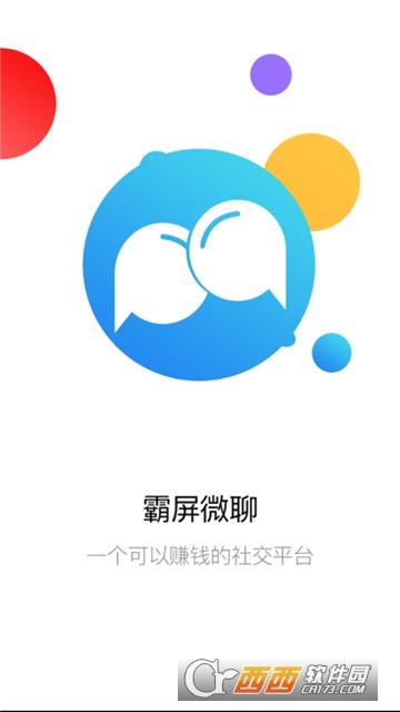 霸屏微聊app最新版 v1.0.4 安卓版