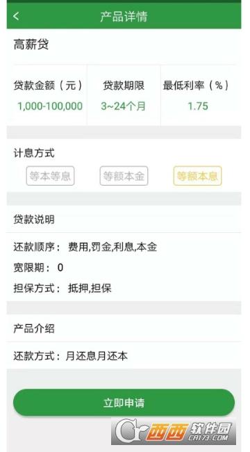 高信隆小贷安卓版 v1.0.4