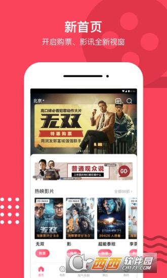 淘宝电影app(淘票票) 8.4.6 官方最新版