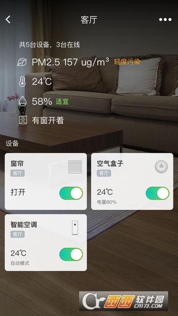 阿里智能app