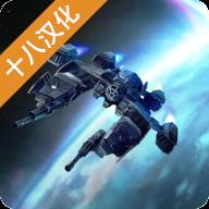 加农计划太空战机汉化版(Project Charon: Space Fighter)