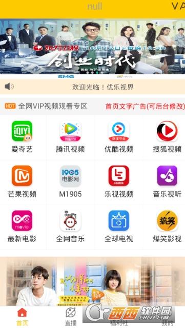 手机影院(优乐影院app) v 0.0.6 免费版