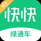 绿通车货主版v1.2.2