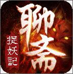 聊斋捉妖记v1.22.2 安卓版