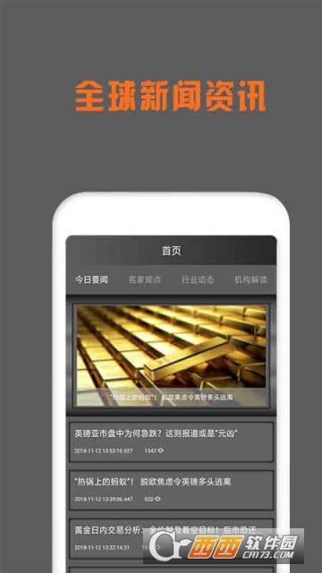 贵金属app 1.0