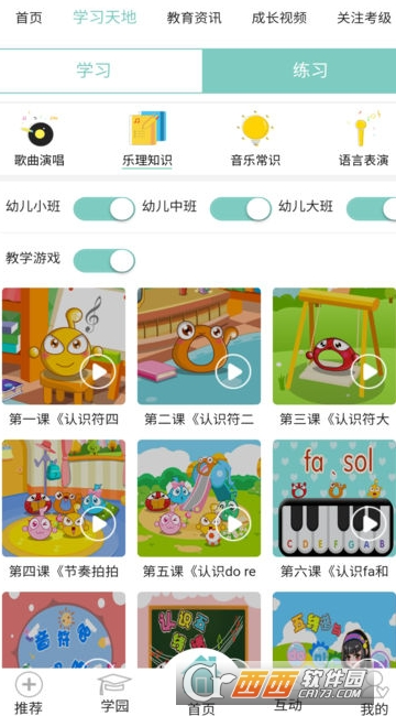 音乐校本网app v 2.3.3 安卓免费版