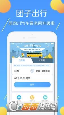 团子出行app官方版 8.3.0安卓版