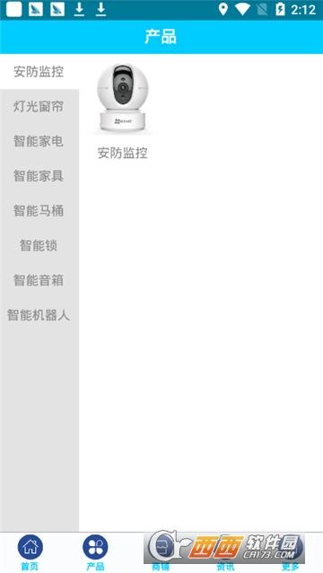 智能产品链安卓版 v1.0