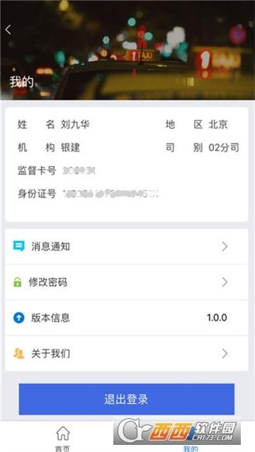 银建出租app v1.1.5安卓版