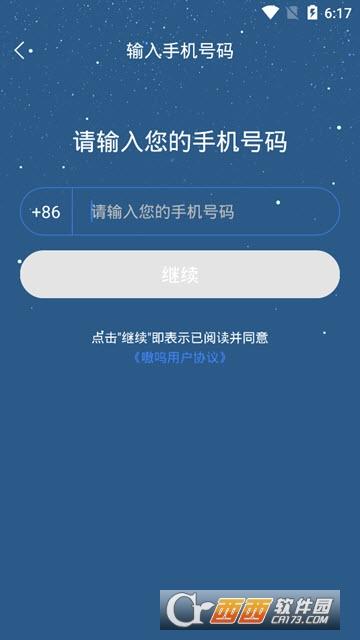 嗷呜(匿名声音交友) v1.0.1 安卓版