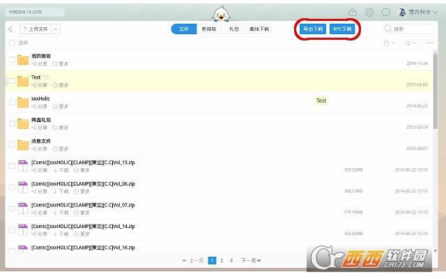 115网盘下载插件115Exporter V0.3.2最新版