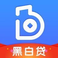 黑白贷贷款app