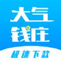 大气钱庄贷款app