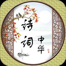 诗词中华app