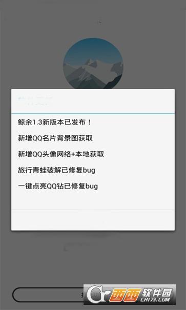鲸余魔盒app免费版 v2.9.4
