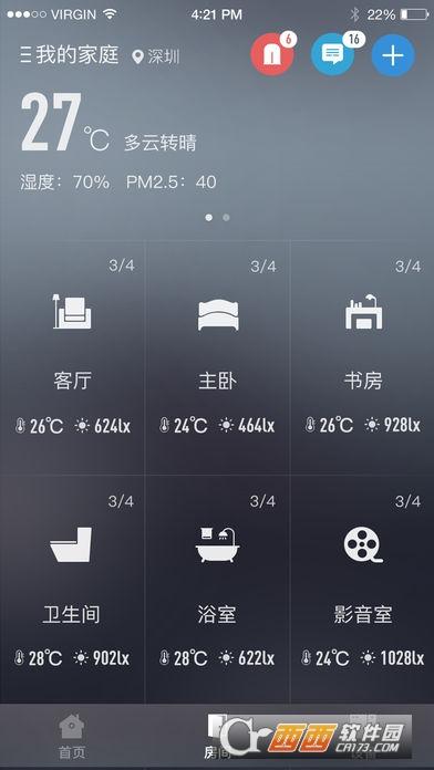 华翌智能手机客户端 v2.5.58 安卓版