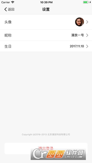 漫放app苹果版 1.0 ios版