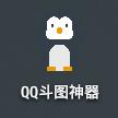 QQ斗图神器手机版v1.2 安卓版