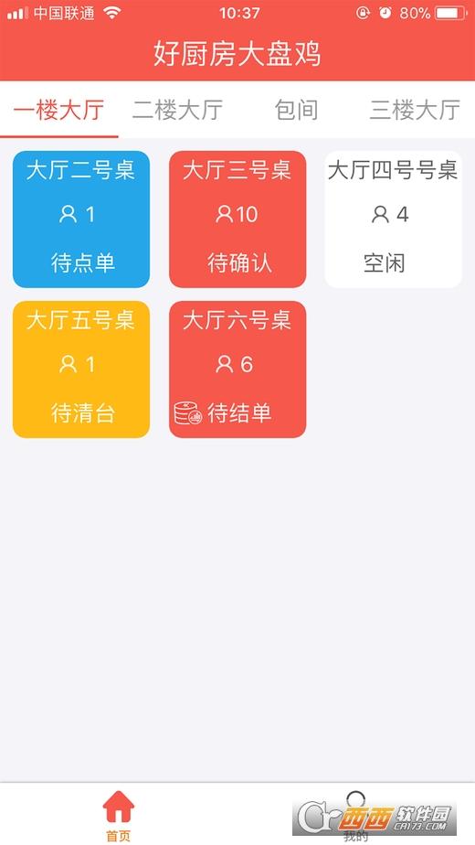 艾特点餐宝app V1.0苹果版