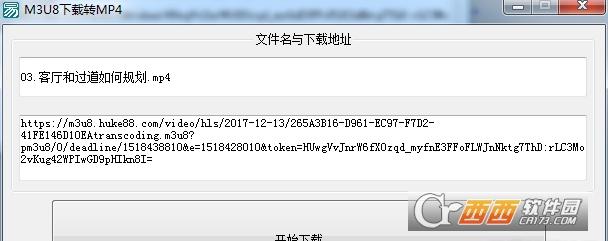 M3U8下载转MP4 V1.0最新版