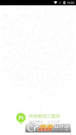 特岗教师万题库app 3.8.8.0 官方安卓版