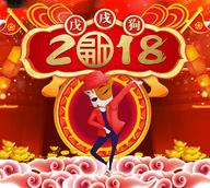2018狗年拜年祝福语大全