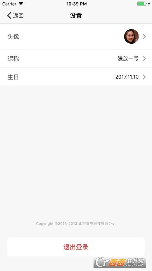 漫放播放器 v1.0 手机版