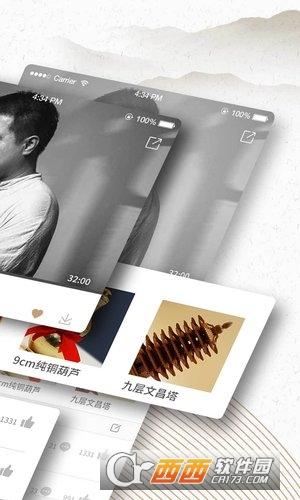 十方云水app v2.0安卓版