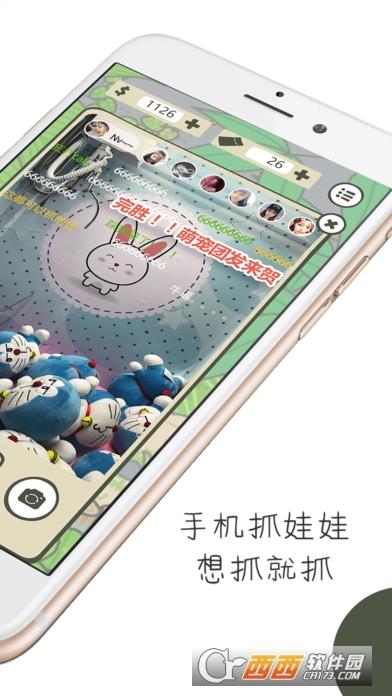 抓娃娃大神ios版 v1.0手机版