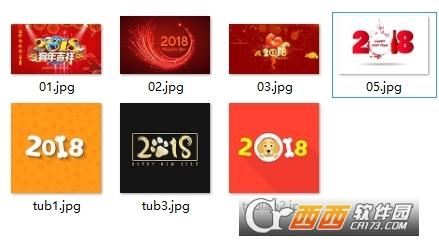 2018新年祝福图片大全 完整版