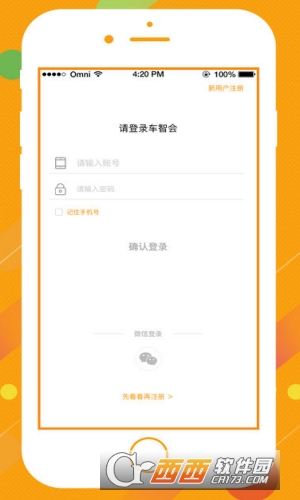 车智会app官方最新版 v1.0安卓版