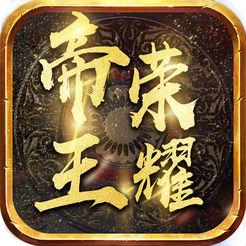 帝王荣耀传奇v1.0安卓版