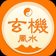 玄机风水app