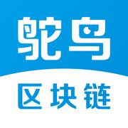 鸵鸟区块链appV1.0.5安卓版