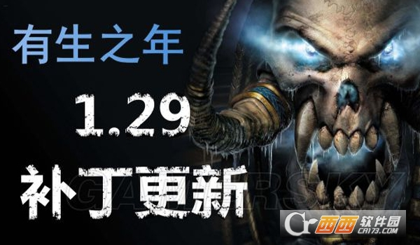 魔兽争霸3 1.29补丁 最新版