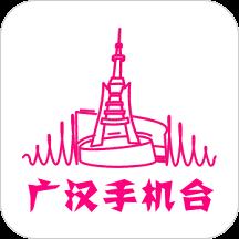 广汉手机台v4.5安卓版