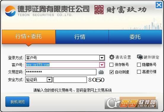 德邦证券同花顺网上交易软件 7.95.60.0034 官方版