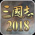三国志2018变态版公益服