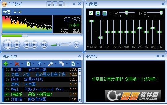 千千静听豪华绿色版 v4.5电脑版