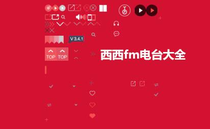 fm电台_fm电台哪个好_fm电台频道大全
