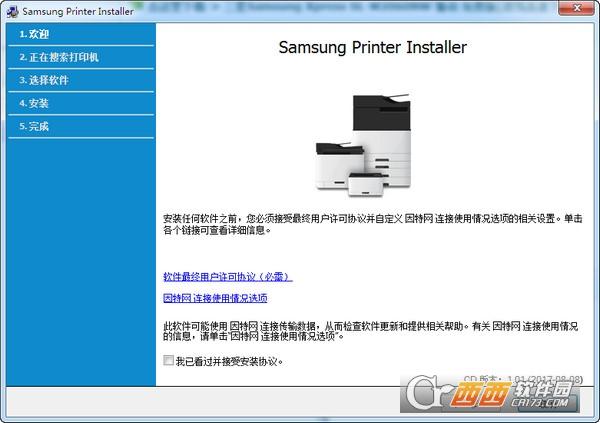 三星sl-m2027w打印机驱动 v3.1官方版