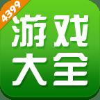 4399游戏盒手机版3.9.1.37 官方安卓版