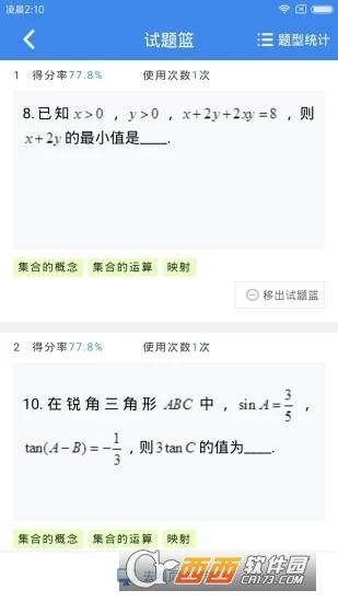 极课教师APP 4.1.0 官方安卓版