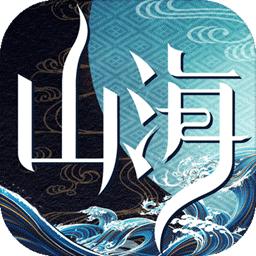 山海异闻录安卓版v1.1.6 官方版