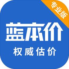 蓝本价专业版app
