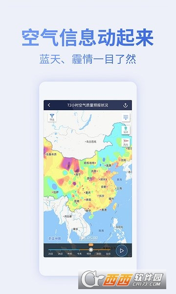 蔚蓝地图app v4.7.3 安卓版
