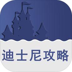 上海旅游攻略之玩转迪士尼乐园v5.4.0 官方版