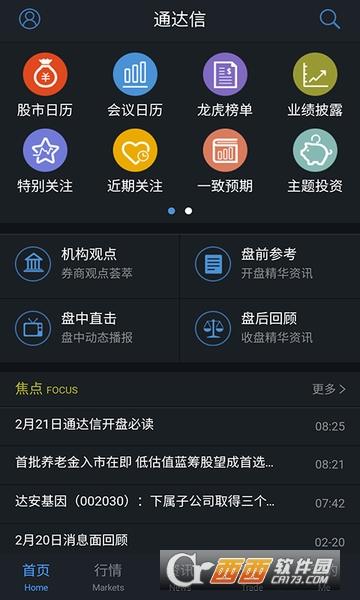 通达信手机版 3.21 官方安卓版