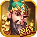 国战三国志果盘版v1.0.4安卓版