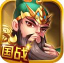国战三国志最新版1.0.4官方版